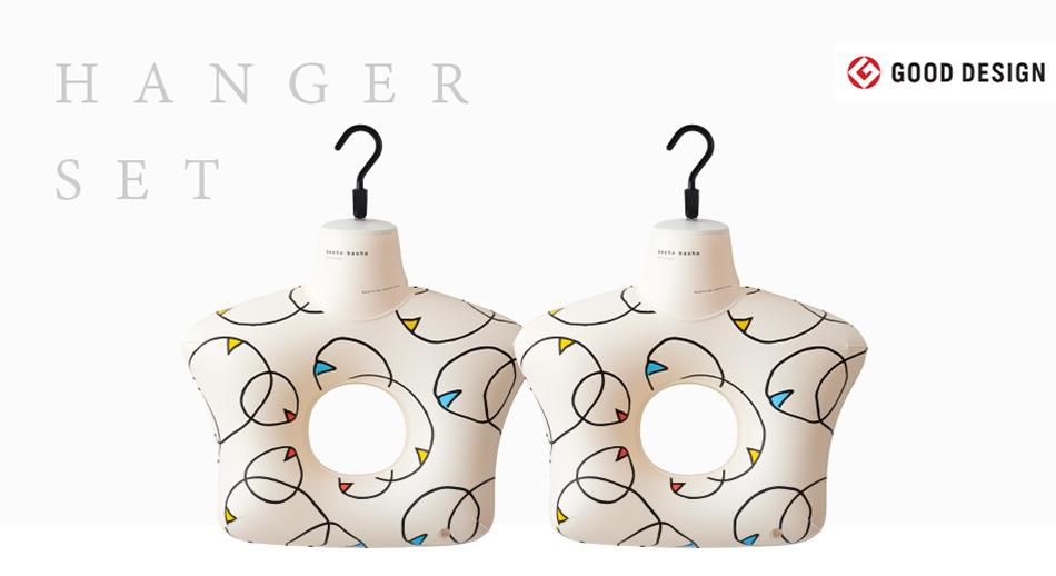 ハンガー2個